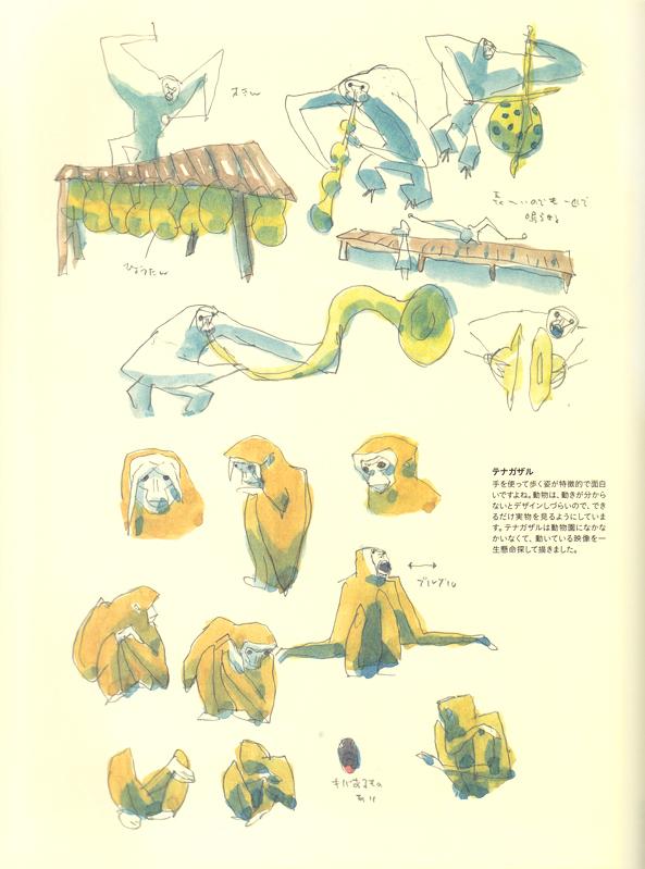 Masaaki Yuasa - Sketching with Shape